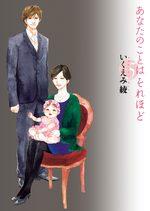 Anata no Koto ha Sorehodo 5 Manga