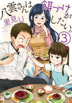 Yakumo-san wa Edzuke ga Shitai. 3 Manga