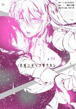 Kimi Shi ni Tamou Koto Nakare 4 Manga