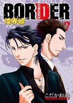 Border 7 Manga