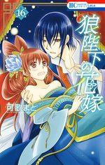 Ôkami Heika no Hanayome 16 Manga