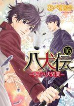 Hakkenden 16 Manga