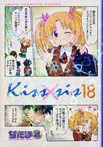 Kissxsis 18 Manga