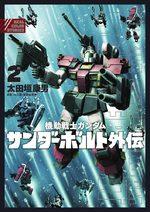 Kidou Senshi Gundam Thunderbolt Gaiden 2 Manga