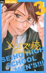 Seiho Men's School !! 3