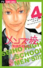 Seiho Men's School !! 4