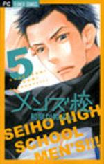 couverture, jaquette Seiho Men's School !! 5