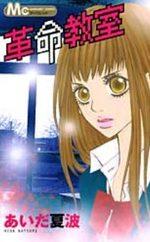 C.L.A.S.S. 1 Manga