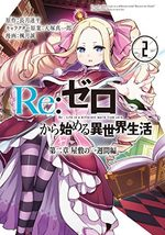 Re:Zero - Re:Life in a different world from zero - Deuxième arc : Une semaine au manoir # 2