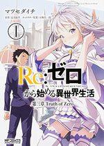 Re:Zero - Re:Life in a different world from zero - Troisième arc : Truth of Zero 1 Manga