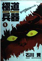 Gokudô heiki 1 Manga