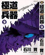 Gokudô heiki 2 Manga