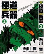 Gokudô heiki 3 Manga