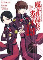 Mahôka Kôkô no Rettôsei - Kyûkôsen hen 3 Manga