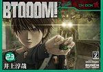 Btooom! 23 Manga