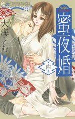 Mitsuyokon - Tsukumogami no Yomegoryou 4 Manga