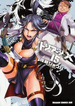 Triage X 15 Manga