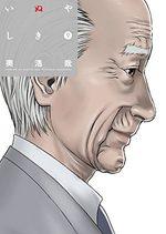 Last Hero Inuyashiki # 9