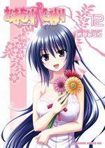 Omamori Himari 12 Manga