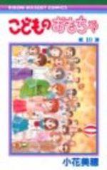 Kodomo no Omocha 10 Manga