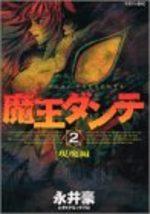 Shin Maô Dante 2