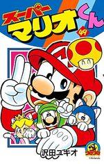 Super Mario 49 Manga