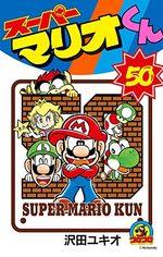 Super Mario 50 Manga