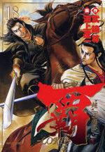 Lord 18 Manga