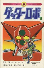 Getter Robot 1 Manga
