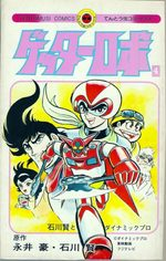 Getter Robot 4 Manga