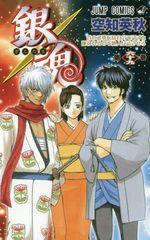 Gintama 69 Manga