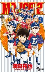 MAJOR 2nd 9 Manga