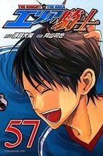 Area no kishi - The knight in the Area 57 Manga