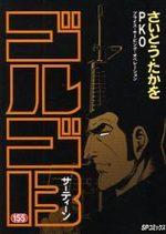 Golgo 13 155 Manga