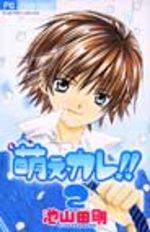 Moe Kare !! 2 Manga