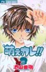 Moe Kare !! 3 Manga
