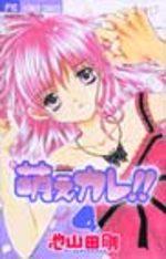 Moe Kare !! 4 Manga
