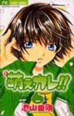 Moe Kare !! 6 Manga