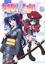 Omamori Himari 6 Manga