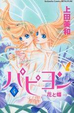 Papillon 4 Manga