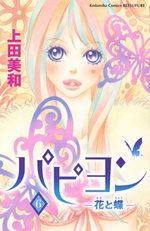 Papillon 6 Manga
