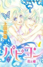 Papillon 7 Manga