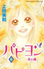 Papillon 8 Manga