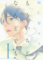 Une nouvelle chance 1 Manga