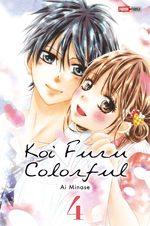 Koi Furu Colorful 4 Manga