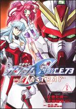 Kidou Senshi Gundam SEED C.E.73 ? Astray 2 Manga