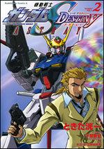 Kidou Senshi Gundam SEED Destiny Astray 2 Manga