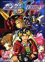 Kidou Senshi Gundam SEED Destiny Astray 4 Manga