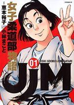 JJM - Joshi Judoubu Monogatari # 1