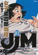 JJM - Joshi Judoubu Monogatari # 2